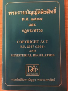 Thai Copyright Act booklet Mar 2015